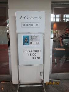 川口リリア 002.JPG