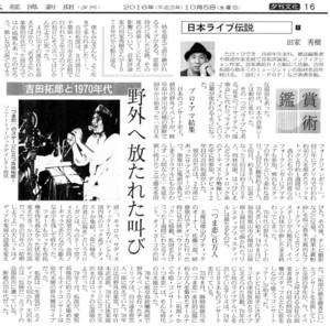 日本ライブ伝説 201610.05 日本経済新聞(夕刊).jpg